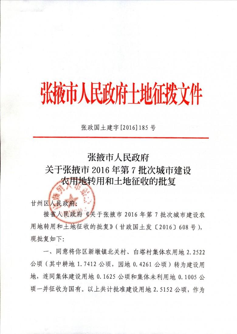 张掖市2016年第7批次城市建设农用地转用和土地征收批转文件(2.5152公顷)
