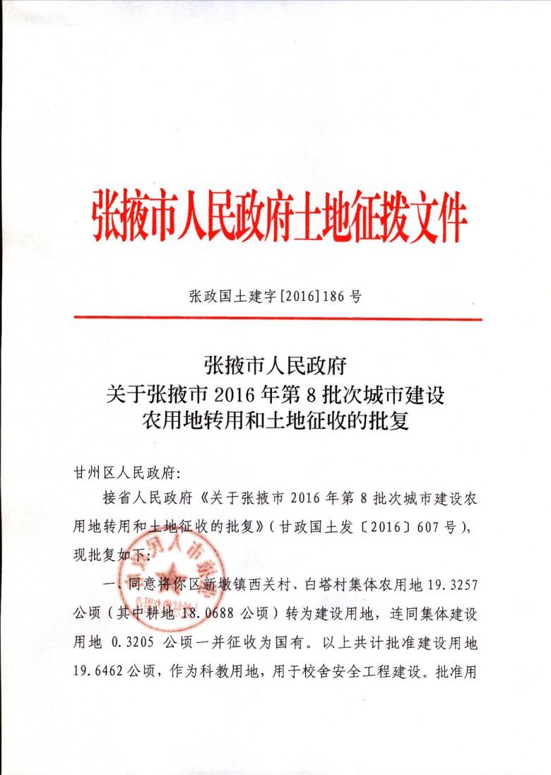 张掖市2016年第8批次城市建设农用地转用和土地征收批转文件(19.6462公顷)
