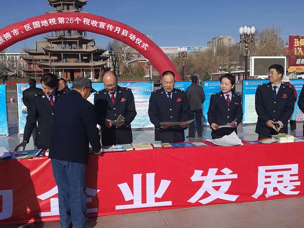 张掖市、区国地税联合举办第26个税收宣传月启动仪式