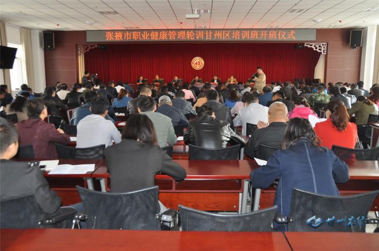 甘州区举行职业健康管理人员职业病防治专题培训班