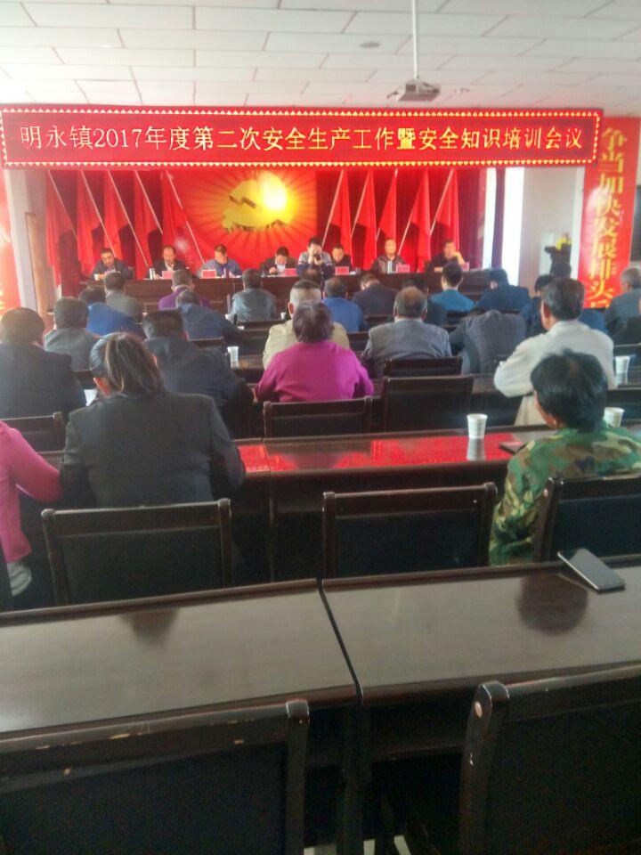 明永镇组织召开第二次安委会(扩大)会议