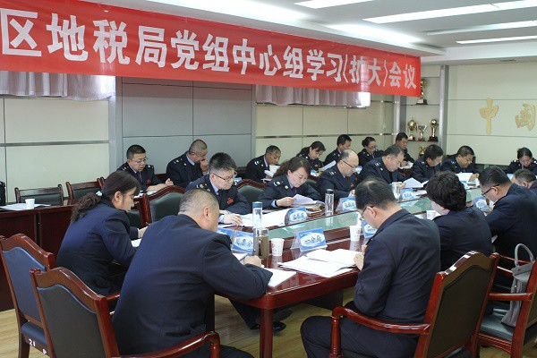 甘州区地方税务局召开党组中心组学习(扩大)会议