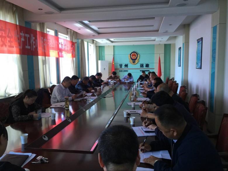区交通运输局组织召开全区道路交通安全生产工作会议