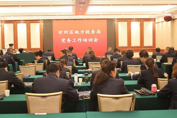 甘州区地方税务局举办党务工作培训班