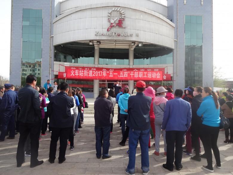甘州区火车站街道举办2017年干部职工运动会