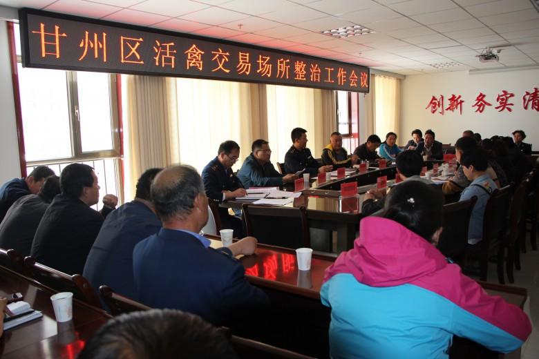 甘州区召开活禽交易场所整治工作会议