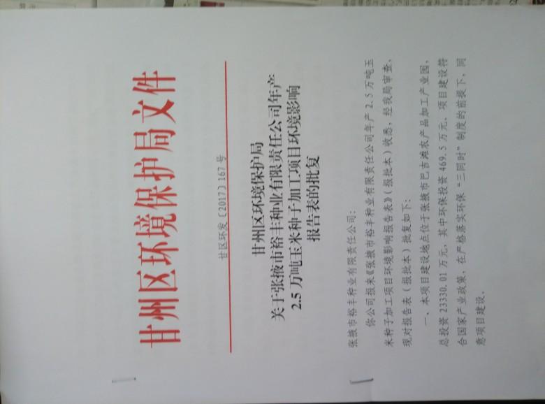 甘州区环境保护局关于张掖市裕丰种业有限责任公司年产2.5万吨玉米种子加工项目环境影响报告表的批复