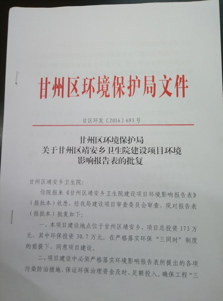 甘州区环境保护局关于甘州区靖安乡卫生院建设项目环境影响报告表的批复