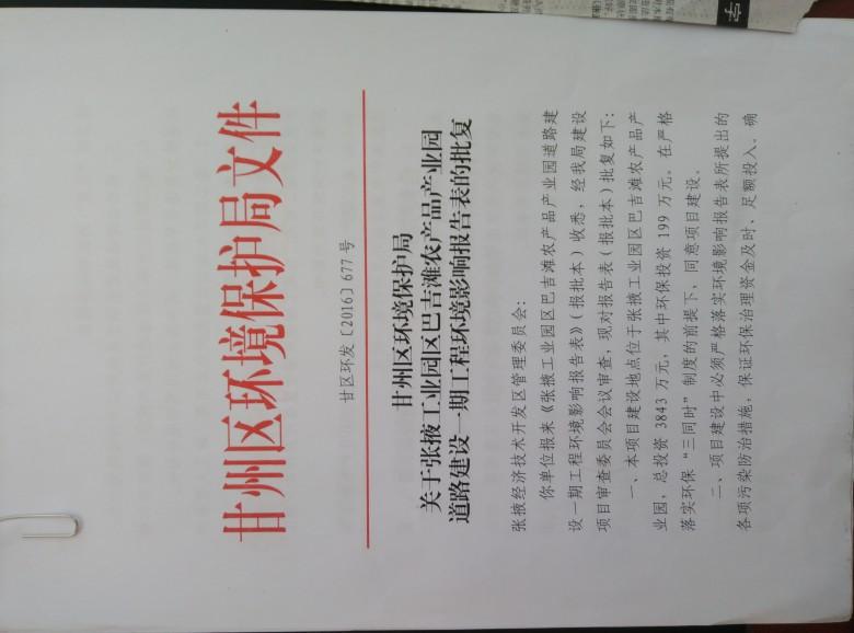甘州区环境保护局关于张掖工业园区巴吉滩农产品产业园道路建设一期工程建设项目