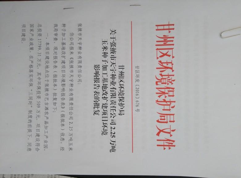 甘州区环境保护区关于张掖市天宇种业有限责任公司2.25万吨玉米种子加工基地改扩建项目环境影响报告表的批复
