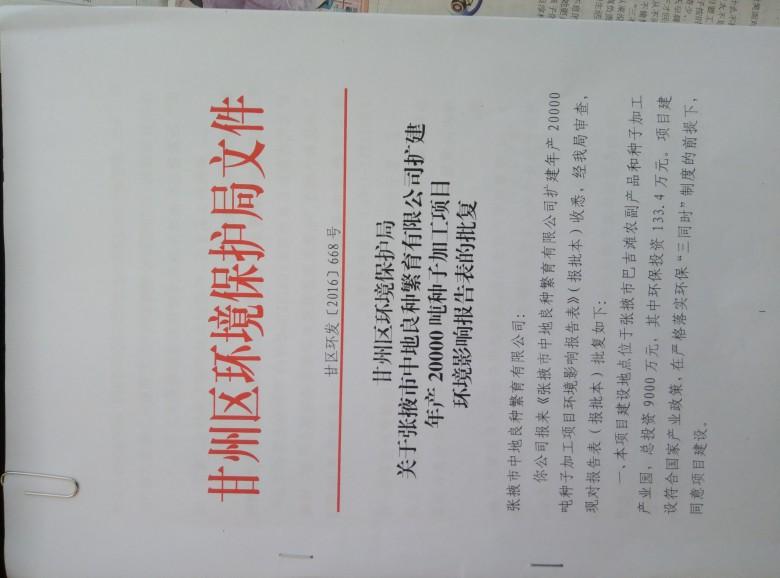 甘州区环境保护局关于张掖市中地良种繁育有限公司扩建年产20000吨种子加工项目环境影响报告表的批复