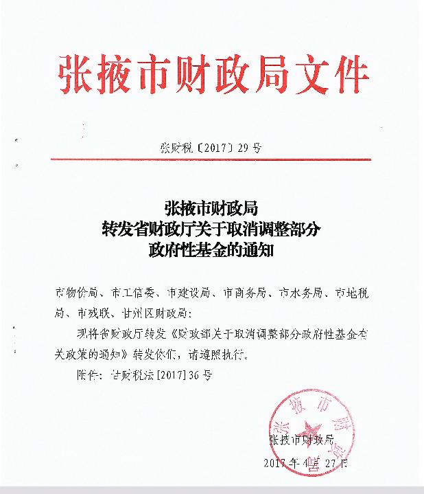 张掖市财政局转发省财政厅关于取消调整部分政府性基金的通知