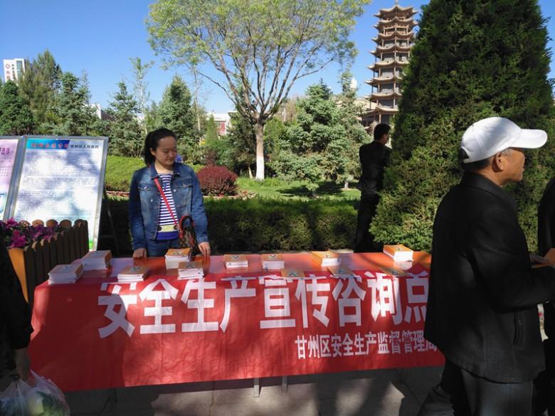 甘州区安监局积极组织开展防灾减灾宣传活动