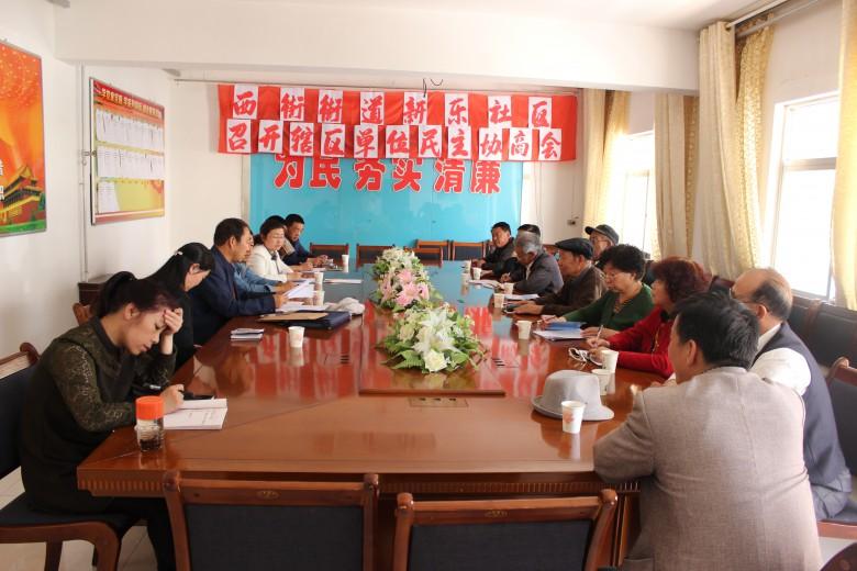 甘州区西街新乐社区召开民主协商会议  提升物业服务质量
