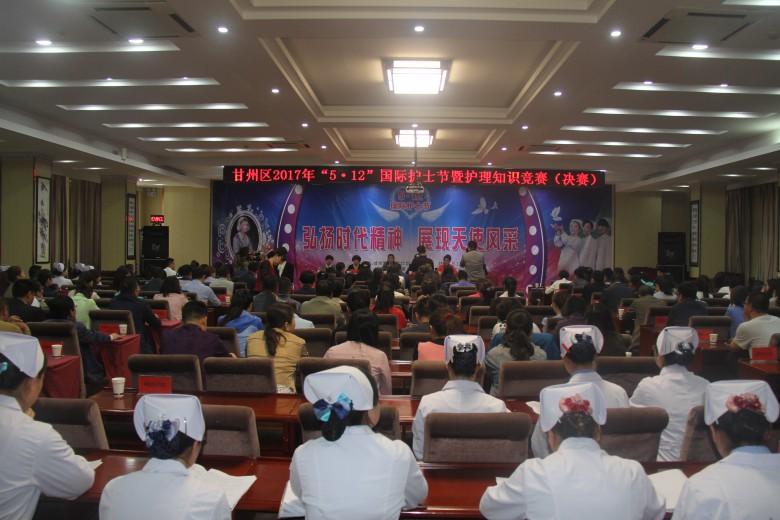 """甘州区举行庆祝""""5.12""""国际护士节暨护理知识竞赛"""