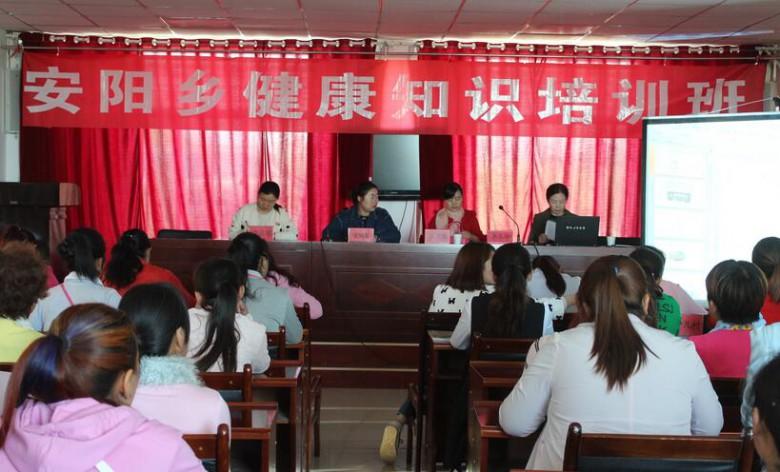 甘州区安阳乡:举办女性健康知识培训班