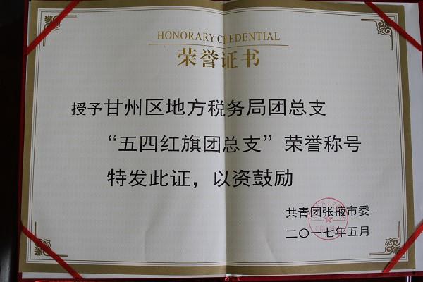 """共青团甘州区委隆重召开纪念""""五四运动""""98周年暨表彰大会"""