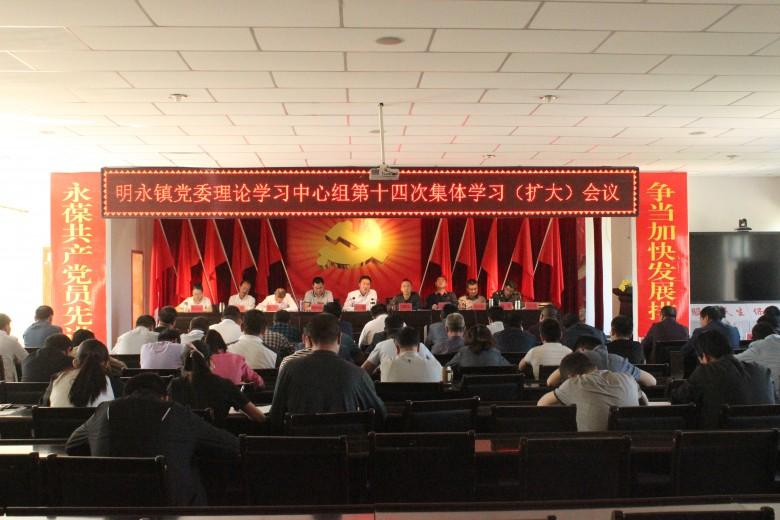 甘州区明永镇召开理论学习中心组第十四次集体学习会议