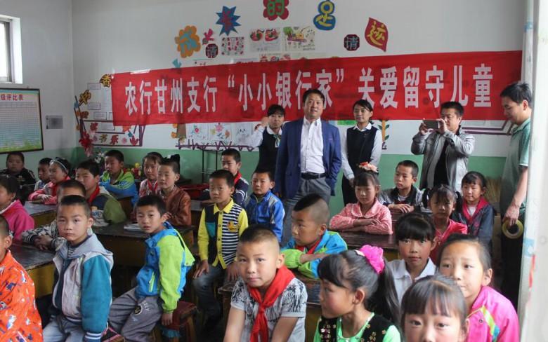 甘州区安阳乡:农行甘州支行志愿者关爱留守儿童播撒希望