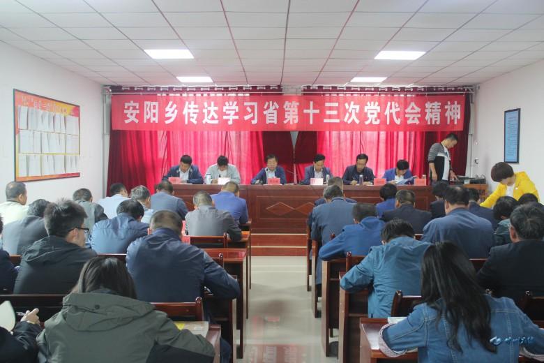 甘州区安阳乡传达学习省第十三次党代会精神