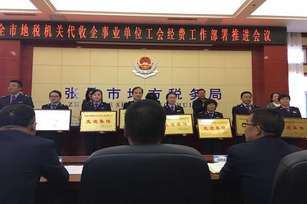 甘州区地方税务局荣获全市地税机关代收工会经费先进集体