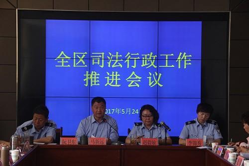 甘州区司法局召开司法行政工作 推 进 会 议