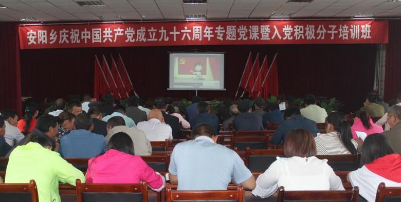 甘州区安阳乡举行庆祝中国共产党成立96周年专题党课暨入党积极分子培训班