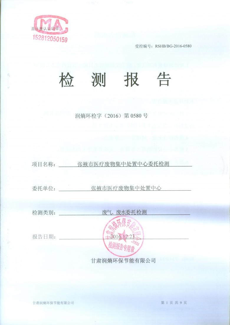 张掖市医疗废物集中处置中心2016年度上半年年检报告公示