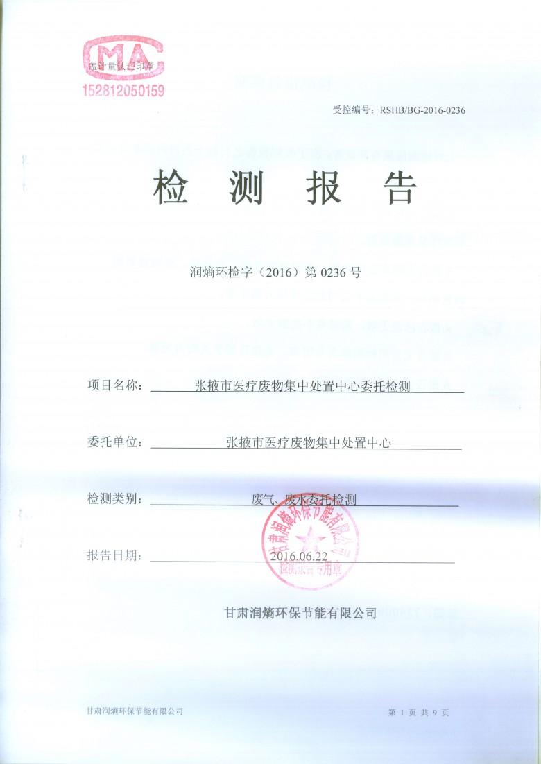 张掖市医疗废物集中处置中心2016年度下半年年检报告公示