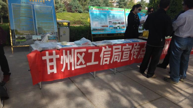 甘州区工信局组织开展全国低碳日和节能宣传周系列活动