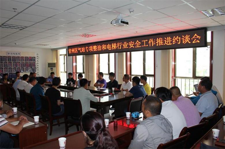 甘州区工商质监局召开气站专项治理和 电梯行业安全工作推进约谈会