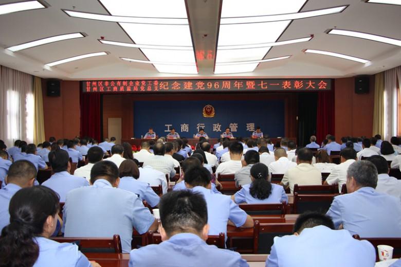 甘州区工商质监局召开纪念建党96周年暨七一表彰大会