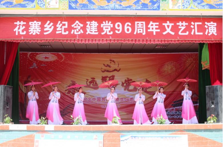 甘州区花寨乡举办纪念建党96周年表彰大会暨文艺汇演活动