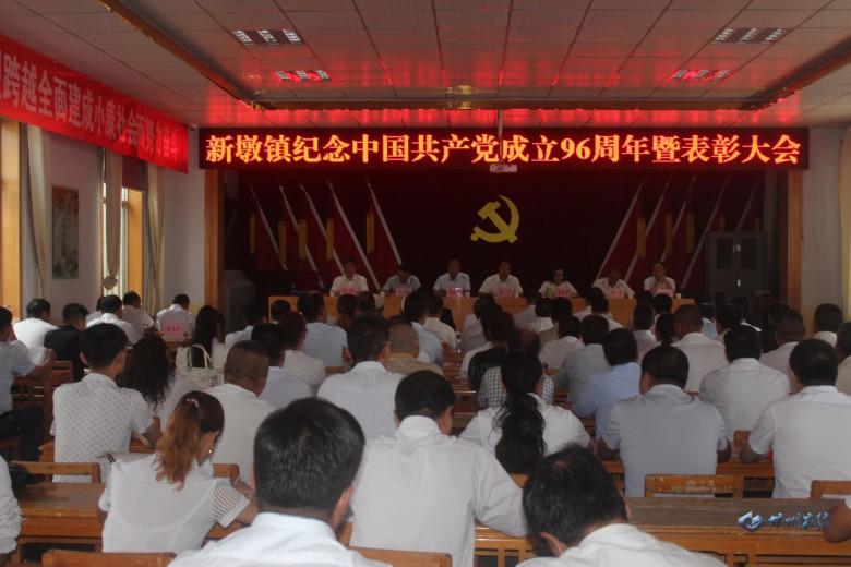 甘州区新墩镇召开纪念中国共产党成立96周年暨表彰大会