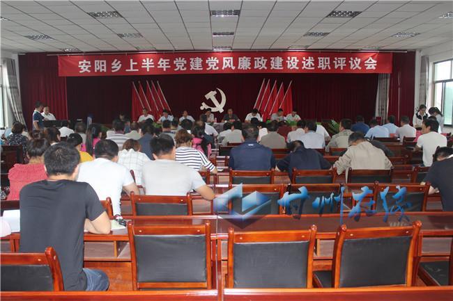 甘州区安阳乡召开党建党风廉政建设述职评议大会