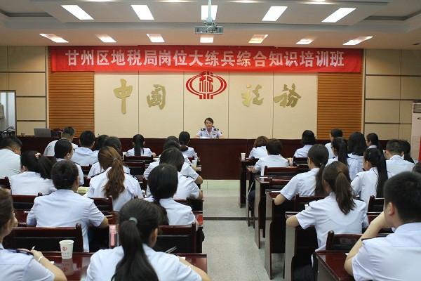 甘州区地方税务局第一期岗位大练兵综合知识培训班正式开班