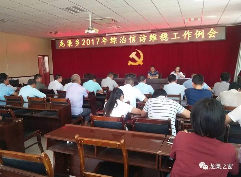 龙渠乡召开2017年综治信访维稳工作例会
