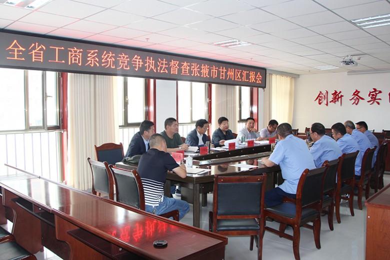 省工商局督查甘州区工商质监局竞争执法工作