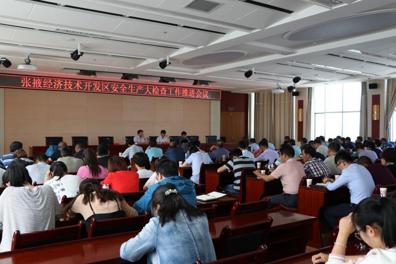 张掖经济技术开发区召开安全生产大检查推进会议