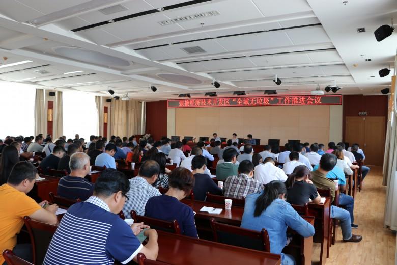 张掖经济技术开发区全域无垃圾创建工作推进会议召开