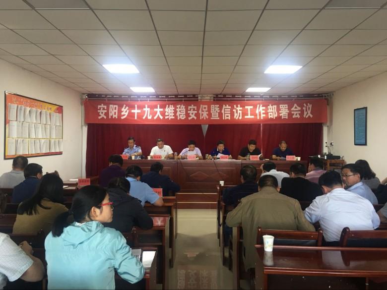 甘州区安阳乡召开十九大维稳安保暨信访工作部署会议