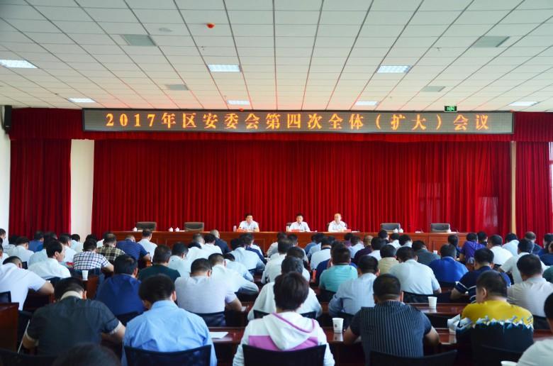 甘州区召开区安委会2017年第四次全体(扩大)会议