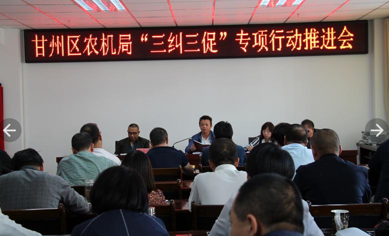 """甘州区农机局召开""""三纠三促""""专项行动推进会议"""