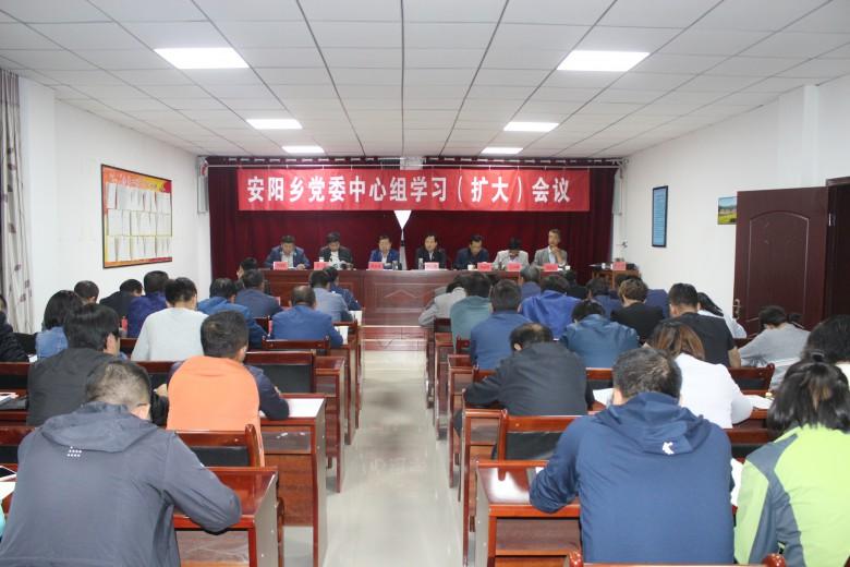 甘州区安阳乡召开党委中心组学习(扩大)会议