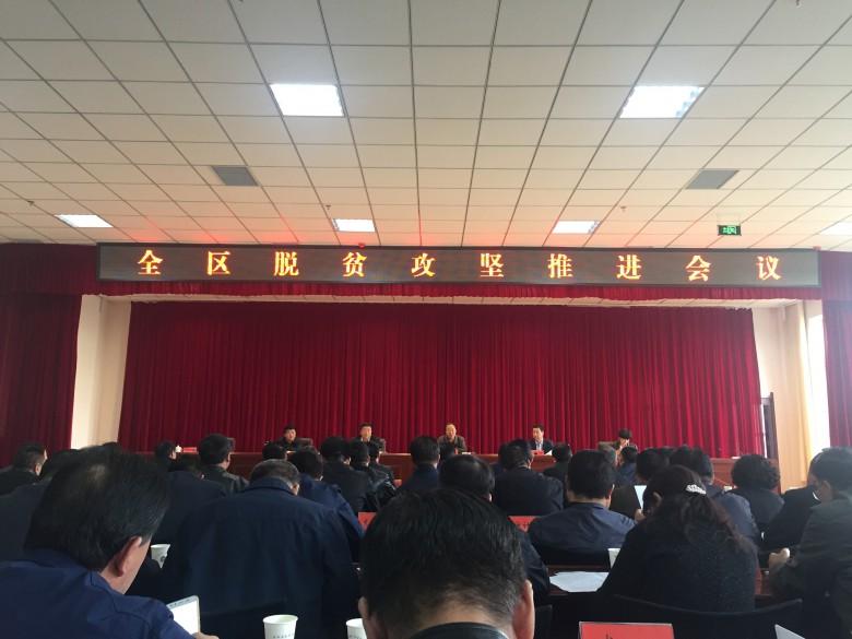 区志办组织召开专门会议学习全区脱贫攻坚会议精神