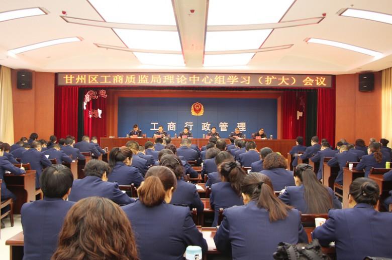 甘州区工商质监局召开学习宣传贯彻党的十九大精神专题会议