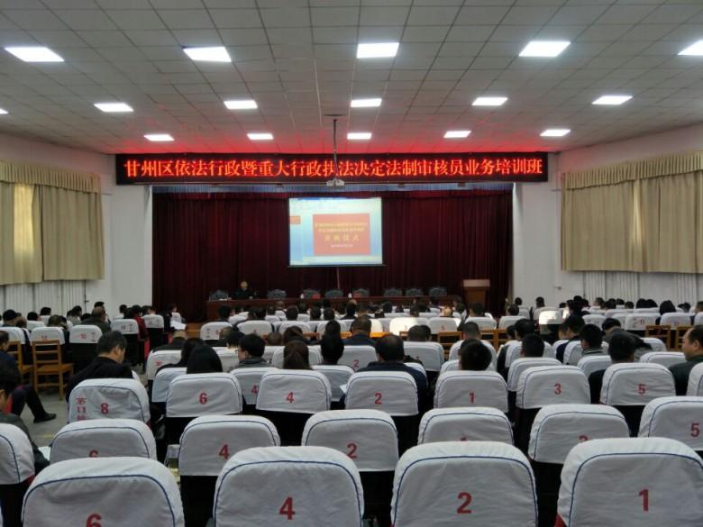 甘州区地震局积极参加全区依法行政塈重大执法 决定法制审核员业务培训