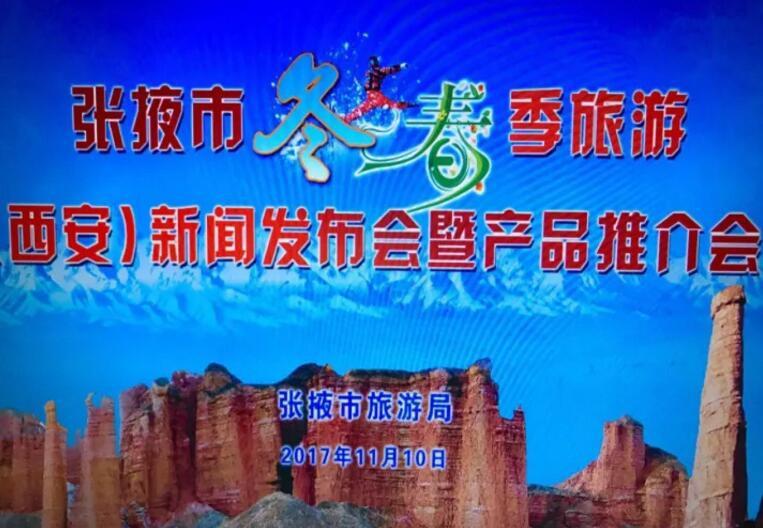 2017冬春季旅游推介甘州区旅游局在行动