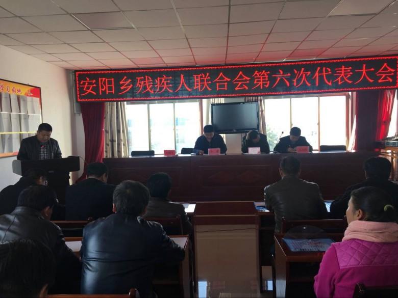 甘州区安阳乡召开残疾人联合会第六次代表大会