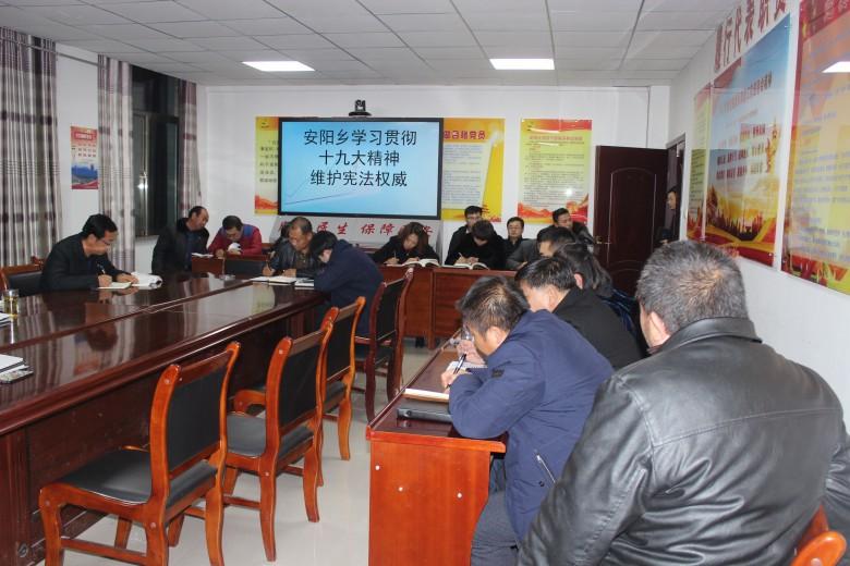 甘州区安阳乡集中开展12.4宪法宣传活动